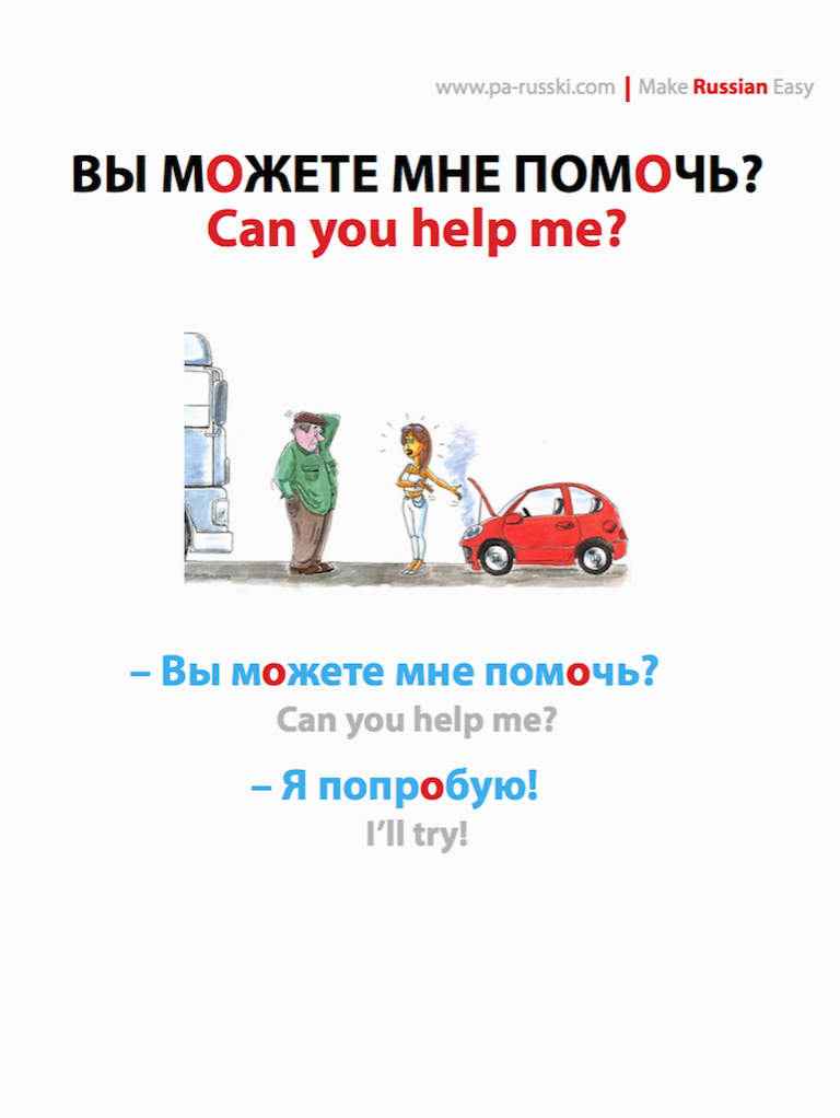 Has line russian reference grammar sister