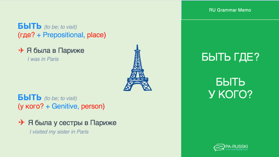 russian-grammar-1