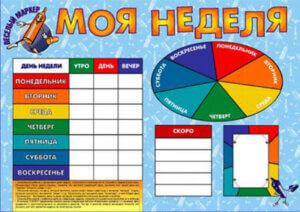Moya nedelya Russian stories